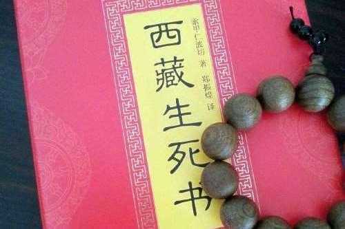 《西藏生死书》:我怎么才能不惧怕死亡?